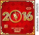 chinese zodiac  2016 year of... | Shutterstock .eps vector #371455270