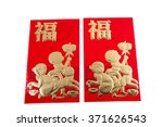 chinese new year red envelopes... | Shutterstock . vector #371626543