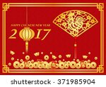 happy chinese new year 2017... | Shutterstock .eps vector #371985904