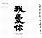 chinese letters free brushes 163 free downloads