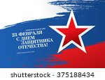 russian translation of the... | Shutterstock .eps vector #375188434