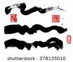 zen brushstroke wave background ... | Shutterstock . vector #378135010