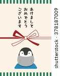 penguin of illustration   new... | Shutterstock .eps vector #378187009