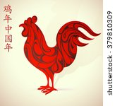 paper shape of rooster as... | Shutterstock .eps vector #379810309