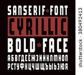 cyrillic sanserif font in... | Shutterstock .eps vector #380492413