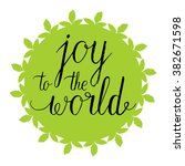 joy to the world greeting card  ... | Shutterstock .eps vector #382671598