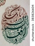 Small photo of macro picture of the protective pattern with oriental symbols Afghan banknotes