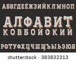 russian alphabet in western... | Shutterstock .eps vector #383832313