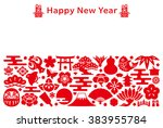 new years card with japanese... | Shutterstock .eps vector #383955784
