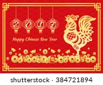 happy chinese new year 2017... | Shutterstock .eps vector #384721894