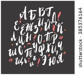 vector cyrillic alphabet. hand... | Shutterstock .eps vector #385376164
