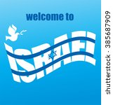 abstract israeli flag and peace ... | Shutterstock .eps vector #385687909