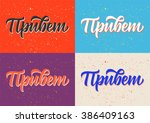 hi cyrillic calligraphy  set of ... | Shutterstock .eps vector #386409163