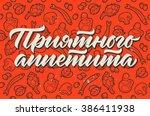 bon appetit cyrillic... | Shutterstock .eps vector #386411938