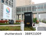 tokyo japan  april 21  2015  to ... | Shutterstock . vector #388921009