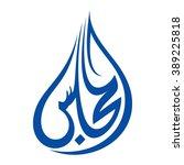 arabic calligraphy logo vector. | Shutterstock .eps vector #389225818