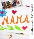 colorful drawing   mothers day...   Shutterstock . vector #391059640