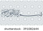 vector bismillah. islamic or... | Shutterstock .eps vector #391082644