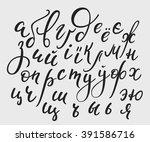 brush style vector cyrillic... | Shutterstock .eps vector #391586716