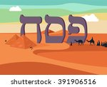 happy and kosher passover in... | Shutterstock .eps vector #391906516