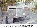 yahata shrine in tokyo japan | Shutterstock . vector #392847250
