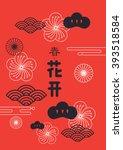 Asian Pattern  Japanese Elemen...