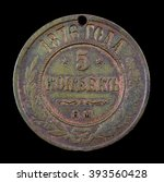 Small photo of Old copper coin of the Russian Empire 5 kopek 1876
