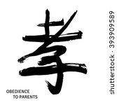 black chinese letter... | Shutterstock .eps vector #393909589