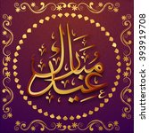 glossy arabic islamic... | Shutterstock .eps vector #393919708