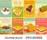 greek food menu card with... | Shutterstock .eps vector #394180888