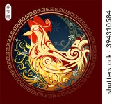 chinese zodiac animal sign... | Shutterstock .eps vector #394310584
