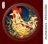 chinese zodiac animal sign... | Shutterstock .eps vector #394310584