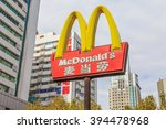 mianyang china   oct 31 2015... | Shutterstock . vector #394478968