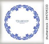 watercolor blue vector frame... | Shutterstock .eps vector #394709233
