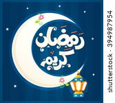 translation  happy ramadan    ... | Shutterstock .eps vector #394987954