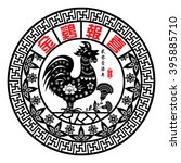 chinese year of rooster with... | Shutterstock .eps vector #395885710