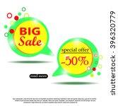 sale banner. super sale. sale...   Shutterstock .eps vector #396320779