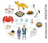 hokkaido tourism   flat icons | Shutterstock .eps vector #396526744