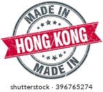 made in hong kong red round... | Shutterstock .eps vector #396765274