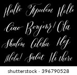 hand drawn greeting expressions ... | Shutterstock .eps vector #396790528
