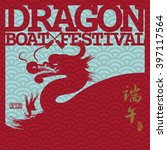 vector  east asia dragon boat... | Shutterstock .eps vector #397117564