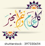Arabic Calligraphy Vector Of A...