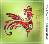 chinese greeting card with... | Shutterstock .eps vector #397475713