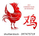 red rooster as animal symbol of ... | Shutterstock .eps vector #397475719