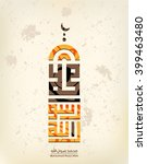 arabic and islamic calligraphy... | Shutterstock .eps vector #399463480