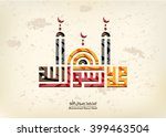 arabic and islamic calligraphy... | Shutterstock .eps vector #399463504