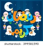 translation  happy ramadan   ... | Shutterstock .eps vector #399581590