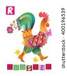 cute cartoon english alphabet... | Shutterstock .eps vector #400196539