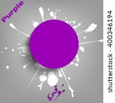 arabic color name abstract  ... | Shutterstock .eps vector #400346194
