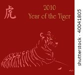 2010 chinese new year card with ... | Shutterstock .eps vector #40041805